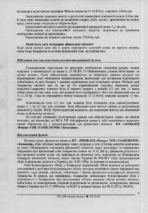 Audytorskyj-vysnovok-6